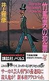 竹馬男の犯罪 / 井上 雅彦 のシリーズ情報を見る