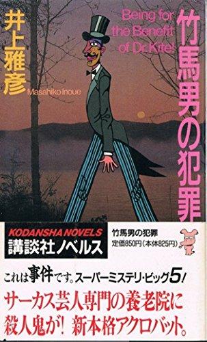 竹馬男の犯罪 (講談社ノベルス)の詳細を見る