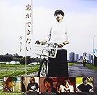 恋ができない(初回限定盤A)(DVD付)(在庫あり。)