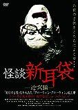 怪談新耳袋 -近づく編-[DVD]