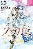 ノラガミ(20) (月刊少年マガジンコミックス)