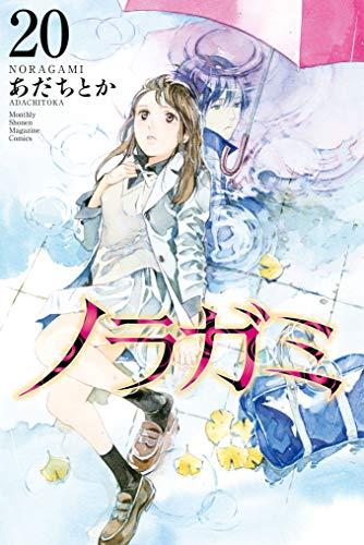 [あだちとか]のノラガミ(20) (月刊少年マガジンコミックス)