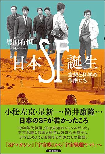 日本SF誕生—空想と科学の作家たち