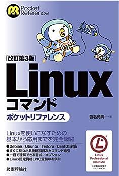 [沓名亮典]の[改訂第3版]Linuxコマンドポケットリファレンス