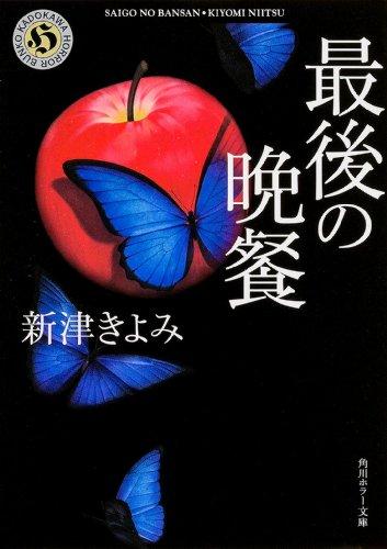 最後の晩餐 (角川ホラー文庫)の詳細を見る