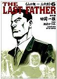 THE LAST FATHER山口組三代目 6 (トクマコミックス)