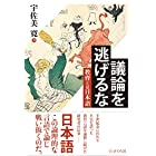 議論を逃げるな――教育とは日本語――