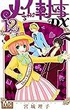 メイちゃんの執事DX 12 (マーガレットコミックス)