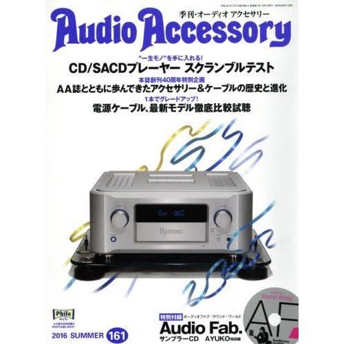 Audio Accessory (オーディオ アクセサリー) 2016年 7月号