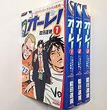 オーレ! ~弱小サッカークラブの挑戦~ コミック 1-3巻セット (マンサンコミックス)