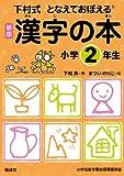 漢字の本 小学2年生 (下村式 となえておぼえる 漢字の本 新版)