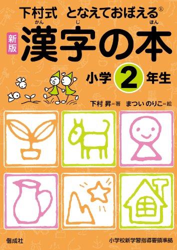 漢字の本 小学2年生 (下村式 となえておぼえる 漢字の本 新版)の詳細を見る