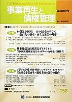 事業再生と債権管理 第158号―季刊 特集:取引先の倒産・再生と企業の対応