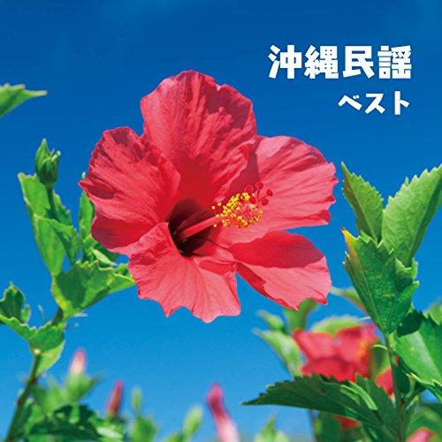 沖縄民謡 ベスト キング・ベスト・セレクト・ライブラリー2017