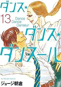 ダンス・ダンス・ダンスール 13巻 表紙画像