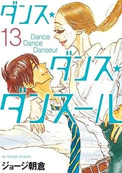 [ジョージ朝倉]のダンス・ダンス・ダンスール(13) (ビッグコミックス)