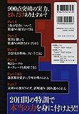 CD付 新TOEICテスト900点突破20日間特訓プログラム