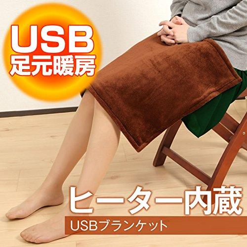 【ECO暖房】USBひざ掛け毛布 (ダークブラウン)