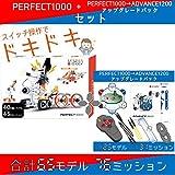 【セット商品】IQ KEY PERFECT1000 + リモコンキット(アップグレードパックB)