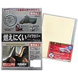 OSS [ 大阪繊維資材 ] 溶けないカバーパッド付◆燃えにくい バイクカバー Mサイズ / カブ・原付スクーター/