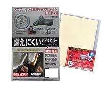 OSS [ 大阪繊維資材 ] 溶けないカバーパッド付◆燃えにくい バイクカバー LLサイズ / 小型車~中型車 /