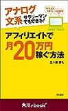 アナログ文系サラリーマンでもできる! アフィリエイトで月20万円稼ぐ方法 (角川ebook nf) (角川ebook nf)