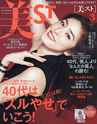美ST(ビスト) 2017年 03 月号 [雑誌]