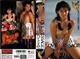 LOVE MESSAGE [VHS]