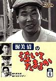 渥美清の泣いてたまるか VOL.6[DVD]