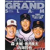 グランド・スラム (No.16) (小学館スポーツスペシャル)