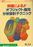 例題による!!オブジェクト指向分析設計テクニック (SRGハンドブック―STシリーズ)