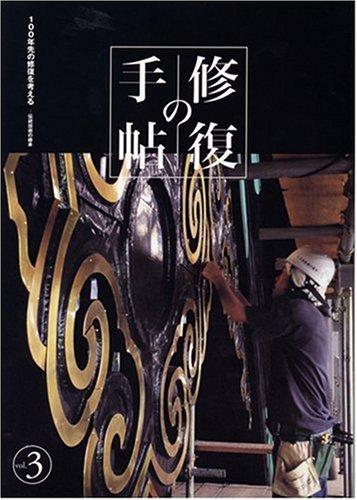 修復の手帖 [vol.3] 100年先の修復を考える-伝統技術の継承