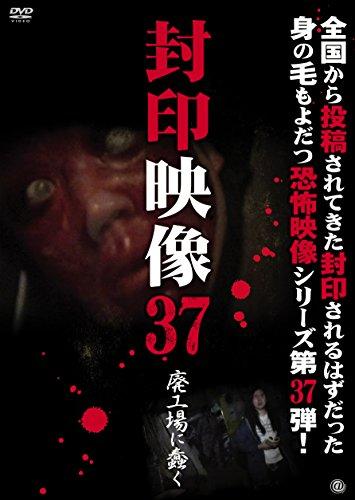 封印映像37 廃工場に蠢く [DVD]