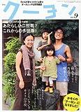 月刊 クーヨン 2010年 09月号 [雑誌]