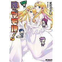 陰からマモル! (7) (MFコミックス アライブシリーズ)