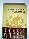 現代日本思想大系〈第21〉マルキシズム (1965年)