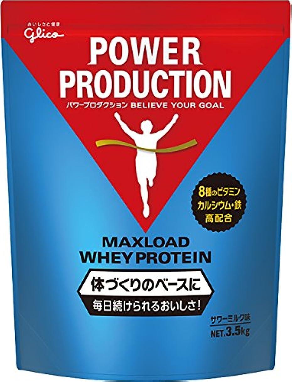 寛容な仕事に行く驚くべきグリコ パワープロダクション マックスロード ホエイプロテイン サワーミルク味 3.5kg【使用目安 約175食分】たんぱく質含有率70.3%(無水物換算値) 8種類の水溶性ビタミン、カルシウム、鉄配合