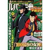 ルパン三世officialマガジン'12冬 (アクションコミックス(COINSアクションオリジナル))
