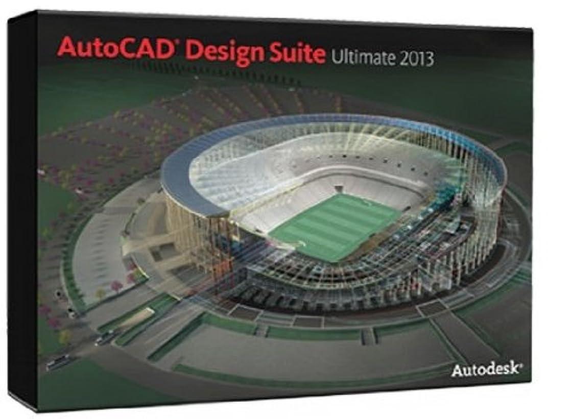 期待して溶接極端なAutodesk AutoCAD Design Suite Ultimate 2013 アカデミック版(正規輸入品)