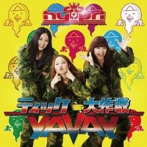 ティッケー大作戦!~YAVAY / HYPER TICKEEE QUEENの歌 ※通常エディション