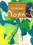 モーツァルト その音楽と生涯 第3巻 画像
