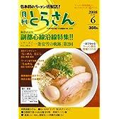 日本初のラーメン情報誌 月刊とらさん 2007年 6月号
