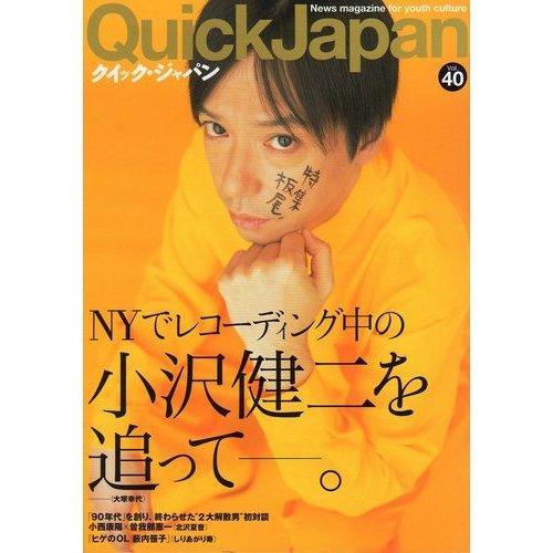 クイック・ジャパン (Vol.40)の詳細を見る