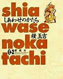 しあわせのかたち 愛蔵本 2巻(2) (ビームコミックス)