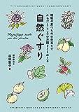 自然ぐすり - 植物や食べものの手当てでからだとこころの不調をととのえる - (正しく暮らすシリーズ) 画像