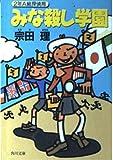 2年A組探偵局 みな殺し学園 (角川文庫)