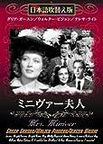 ミニヴァー夫人 [DVD]日本語吹替版