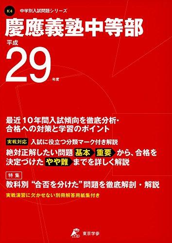 慶應義塾中等部 平成29年度 (中学校別入試問題シリーズ)