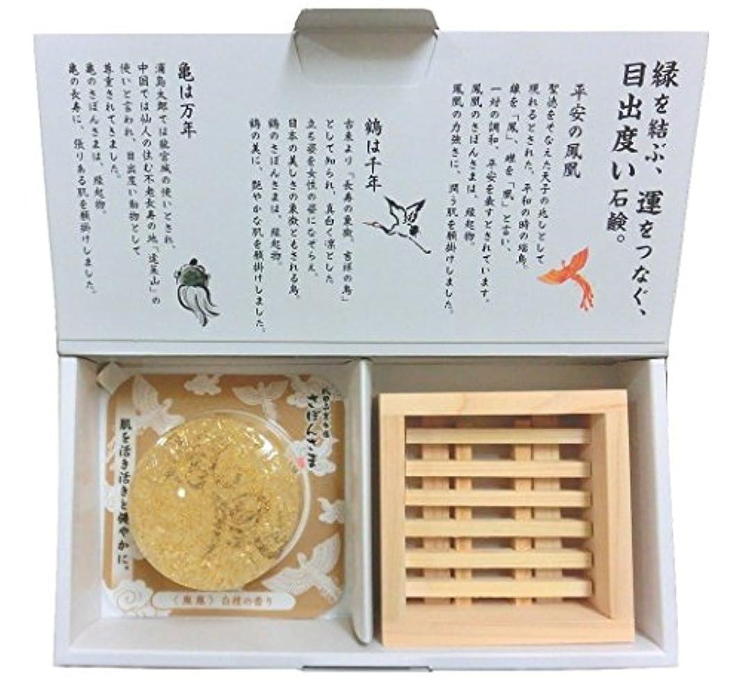シャンパンオークション彫る成田山表参道 さぼんさま〈鳳凰?檜石鹸置きセット〉白檀の香り