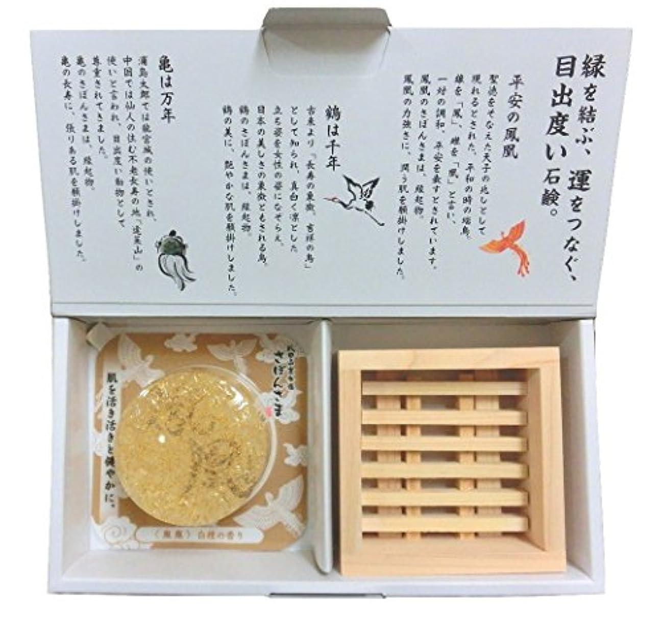 成田山表参道 さぼんさま〈鳳凰?檜石鹸置きセット〉白檀の香り